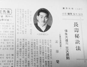 論으로 풀어보는 한국 한의학 (156)