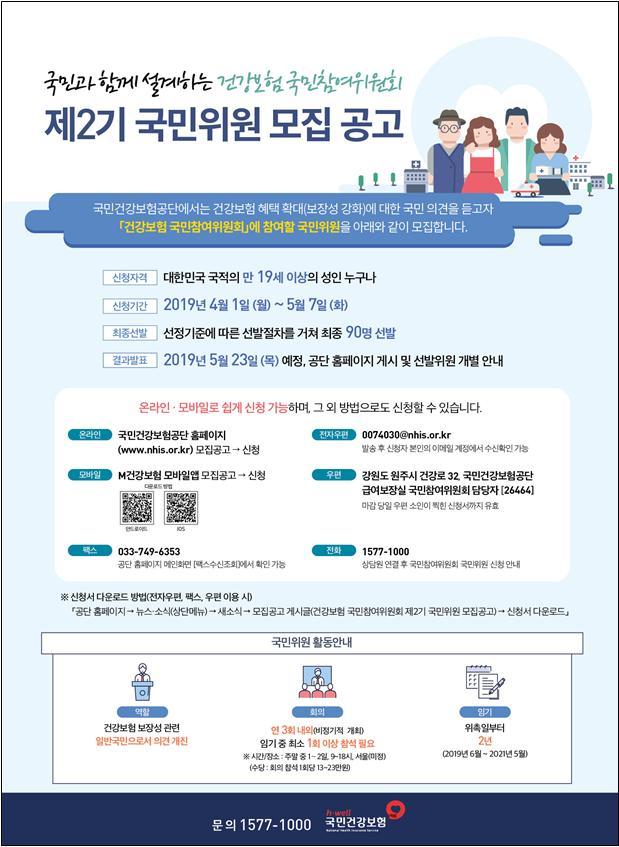 건보공단, '건강보험 국민참여위원회' 2기 국민위원 모집