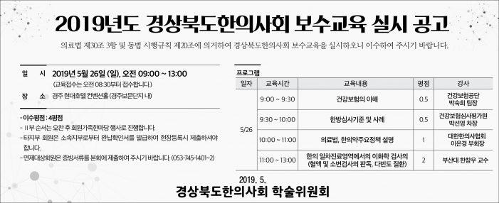 19/5/26 경상북도한의사회 보수교육