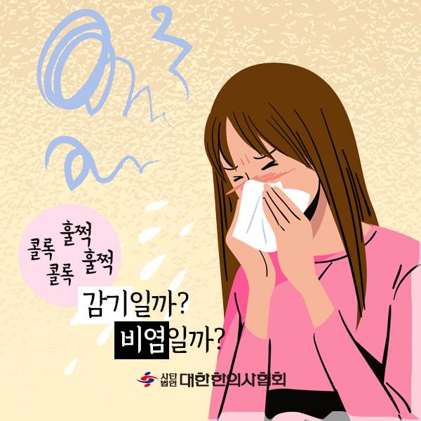 비염1-1(로고)