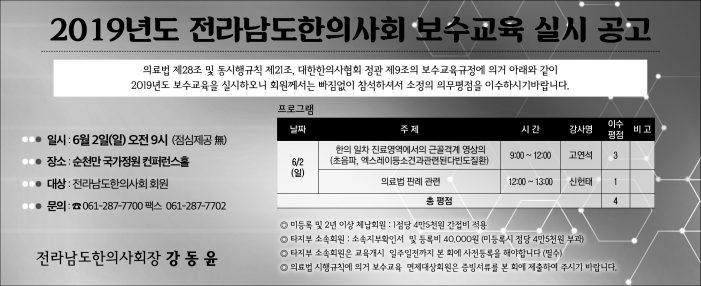 19/6/2 전라남도한의사회 보수교육