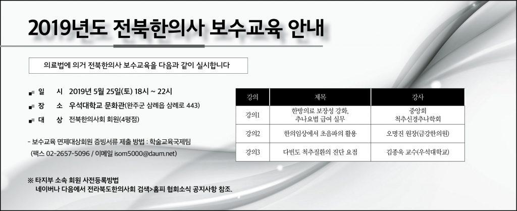 전북지부 보수교육