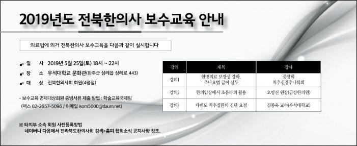 19/5/25 전라북도한의사회 보수교육