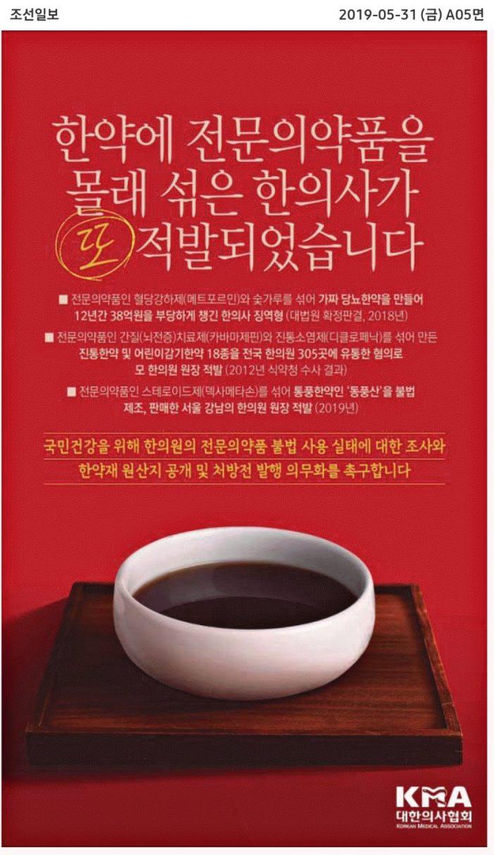 의협, 한의계 비방 내용 주요 일간지에 광고