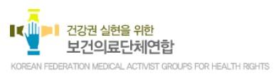 보건의료단체