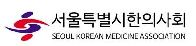 서울시한의사회, 중앙회에 첩약급여화‧제제한정분업 전면 재검토 촉구!