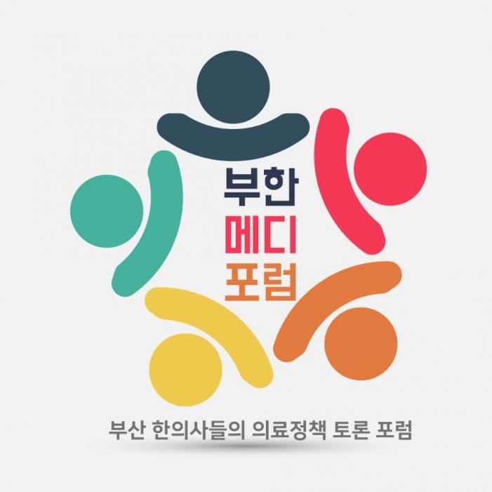 """""""부산 한의난임사업 방해하는 편파적인 행정 즉각 중단하라!"""""""