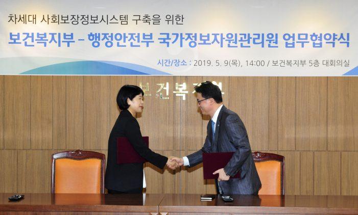 복지부-국가정보관리원 업무협약 체결