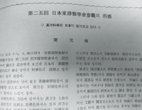 醫史學으로 읽는 近現代 韓醫學 (403)