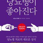 이주관 원장 감수, '당뇨병이 좋아진다' 출간