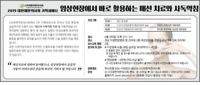 19/6/30 대한여한의사회 기획세미나