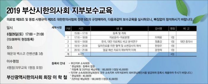 19/6/29 부산시한의사회 지부보수교육