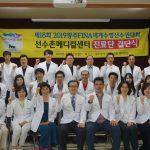 2019 광주 세계수영선수권대회 선수촌메디컬센터 진료단 결단식