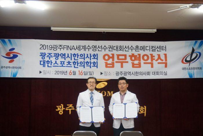 광주시한의사회, 광주세계수영선수권대회 선수촌 진료 준비 만전