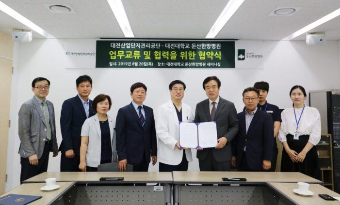 대전대 둔산한방병원, 대전산업단지관리공단과 MOU체결