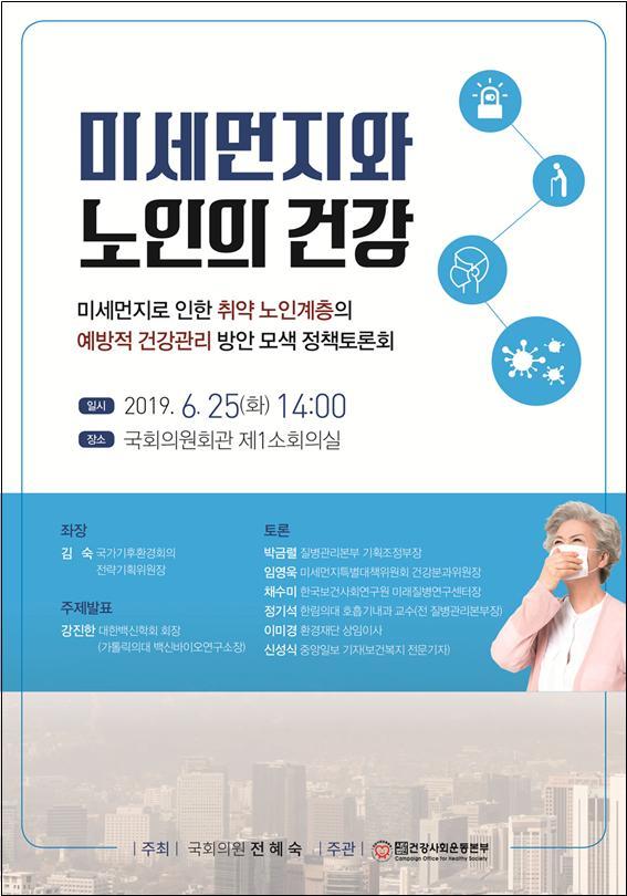 전혜숙 의원, '미세먼지와 노인의 건강' 정책토론회 개최