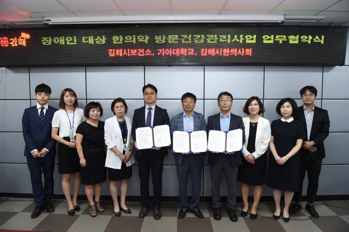 김해시한의사회, 김해시·가야대와 장애인 방문진료 업무협약