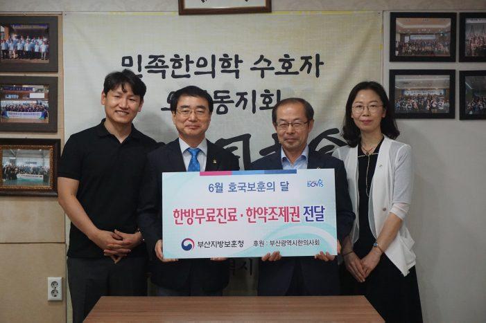 부산시한의사회, 보훈가족에 한의무료진료권·한약조제권 전달