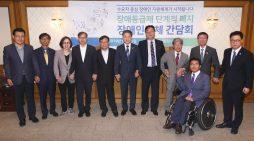 복지부-장애인단체 간담회(06.25)