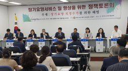 장기요양서비스 질 향상을 위한 정책토론회