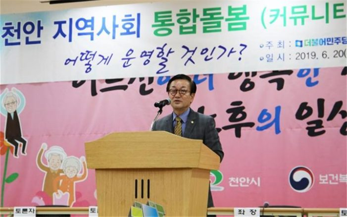 한국을 대표하는 통합돌봄 시범도시 꿈꾸는 천안