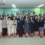 복지부, 한국보육진흥원 출범식(06.12)