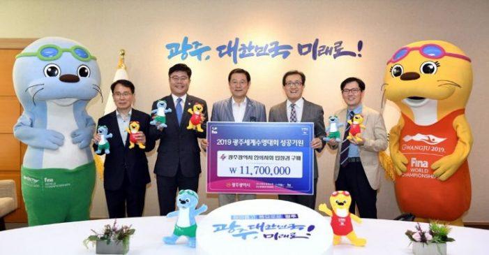광주시한의사회, 광주세계수영선수권대회 입장권 구매 동참