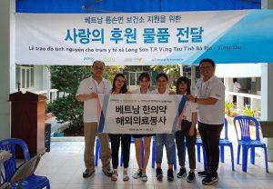 (주)아이누리베트남해외의료봉사