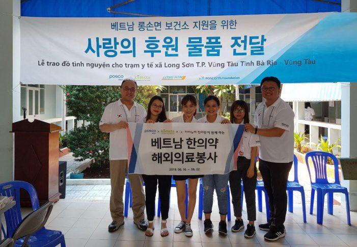 아이누리, 한의약 해외의료봉사에 참여