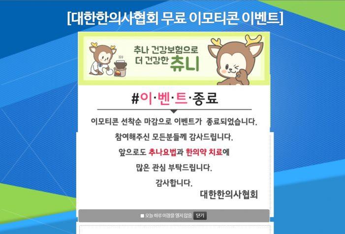 한의협 무료 이모티콘 이벤트, 폭발적 관심으로 7일만에 종료!