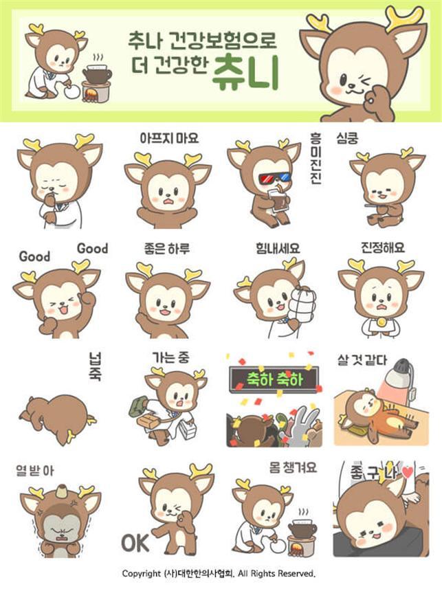 귀여운 '츄니' 이모티콘이 '무료'!