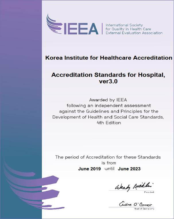 의료기관평가인증원, 인증기준 부문 '국제 인증' 획득