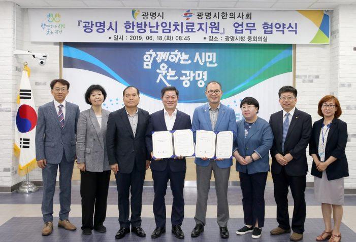 광명시·광명시한의사회, '한방 난임치료 지원사업' 업무협약 체결