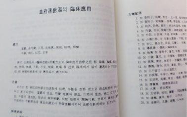 論으로 풀어보는 한국 한의학 (160)