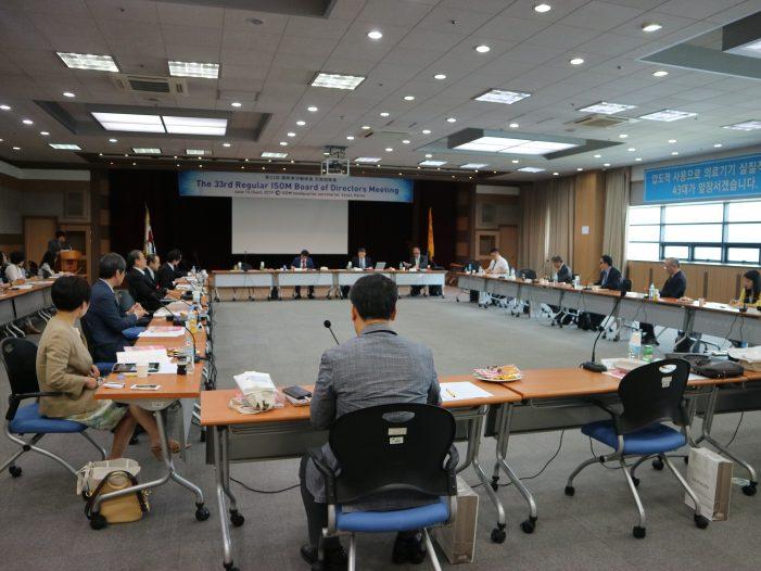 제33회 ISOM(국제동양의학회) 정기 이사회