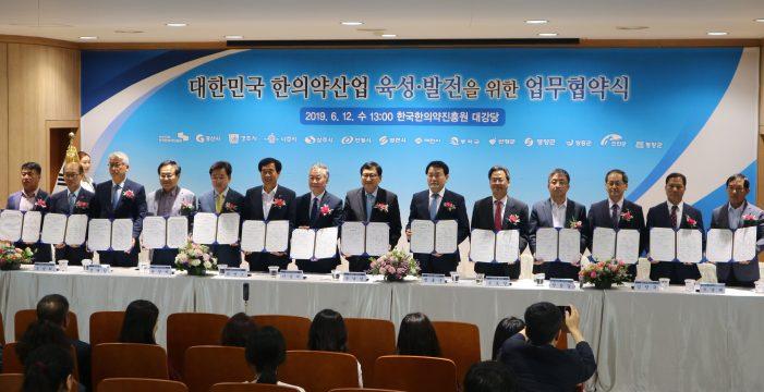 한국한의약진흥원 출범식 개최(06.12)