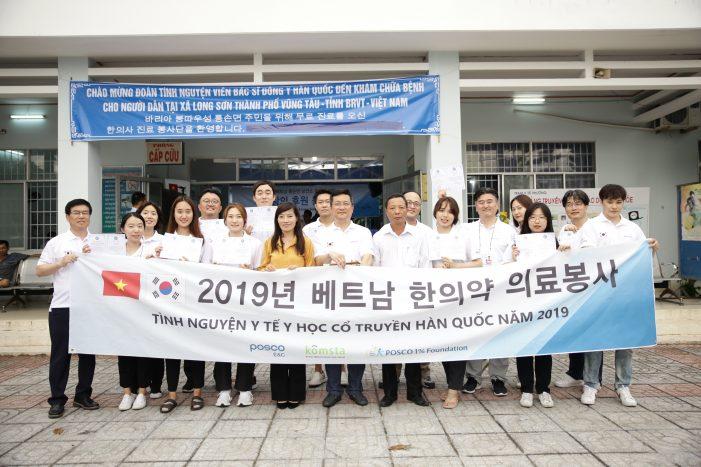 KOMSTA, 제155차 베트남 해외의료봉사 성공적으로 마무리