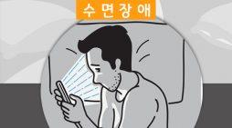 [한의신문=카드뉴스]수면장애 극복!