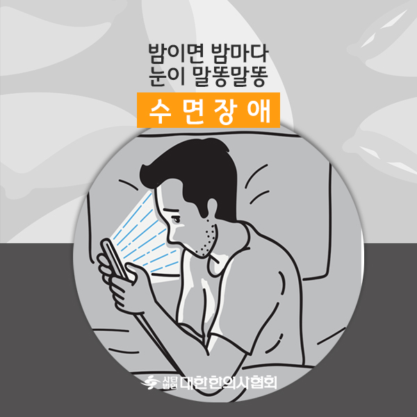 수면장애1-1