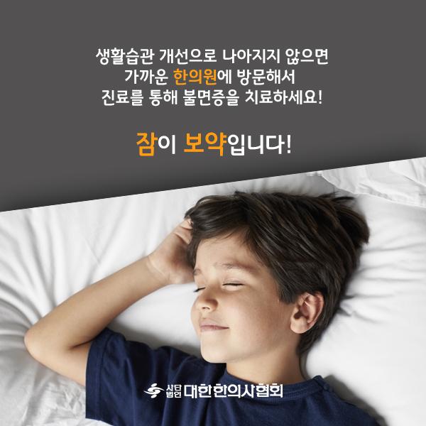 수면장애1-10