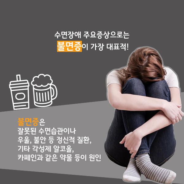 수면장애1-4