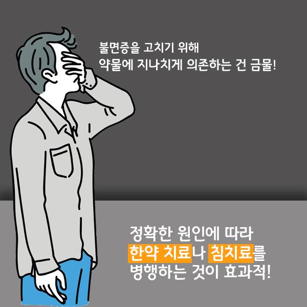 수면장애1-6