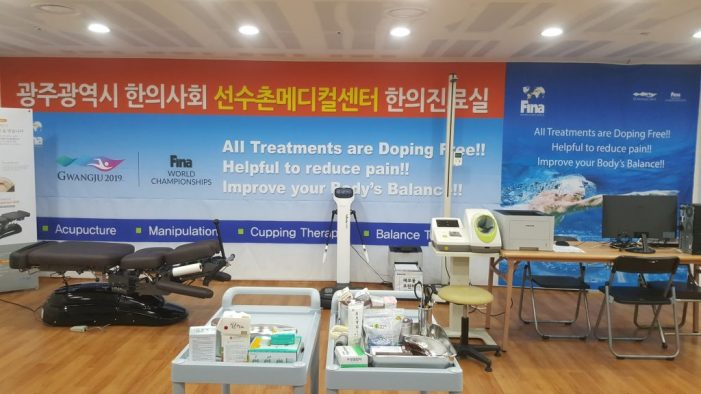 광주세계수영선수권대회 선수촌메디컬센터 한의진료실