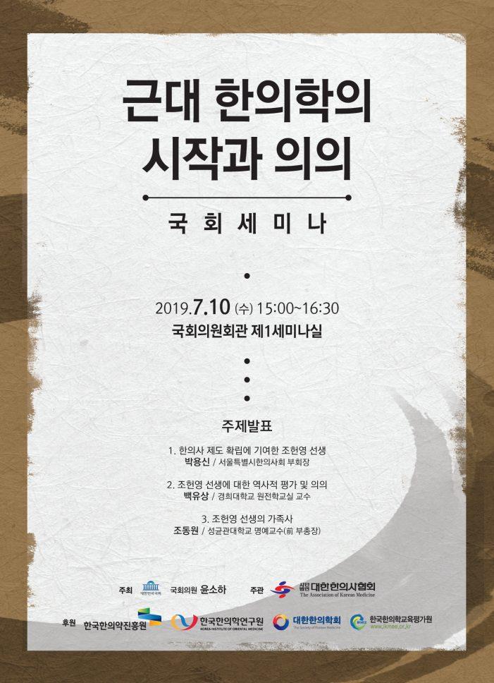 한의협, '근대 한의학의 시작과 의의' 국회 세미나 개최