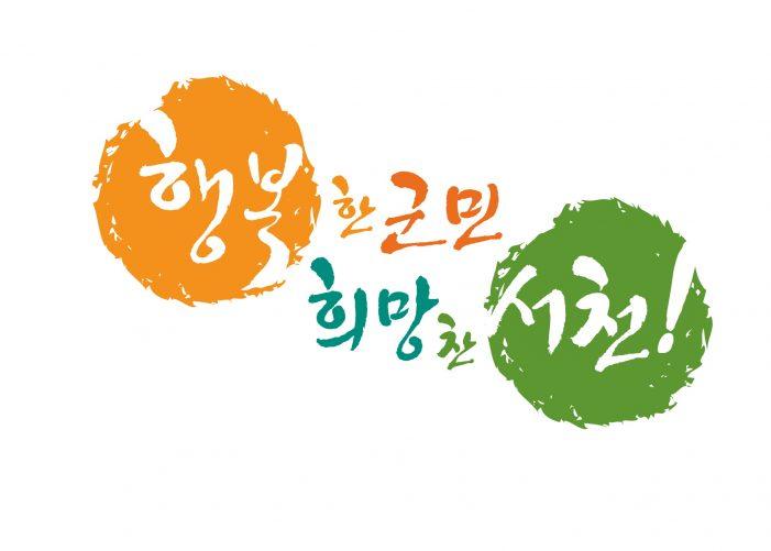 서천군, 월경곤란증 완화 위한 '한의약 치료지원 사업' 시행
