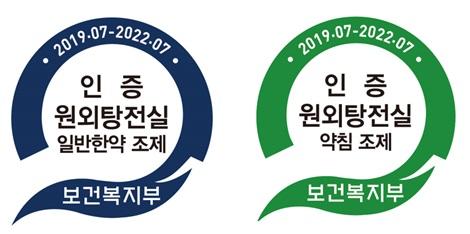해밀한의원·청연한방병원·기린한의원 원외탕전실 '인증'
