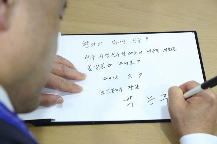 박능후 장관 광주세계수영선수권대회 한의진료실 방문