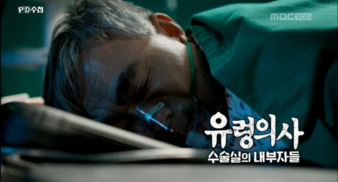 양의계, 수술실 CCTV 막기 위해 국회의원 압박 '충격'