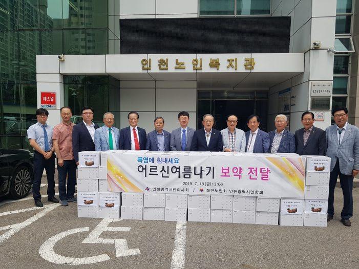 인천시한의사회, 여름철 어르신 건강 증진 위한 '건강한약' 전달