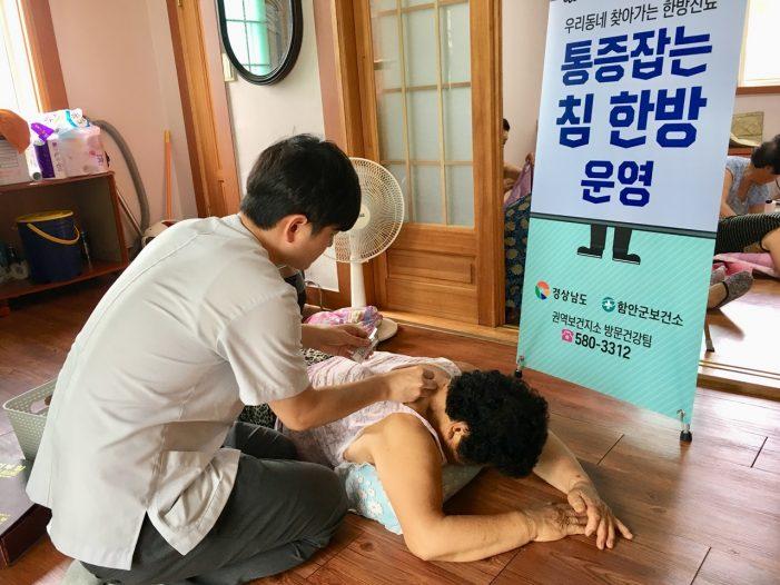 함안군보건소, '통증 잡는 침 한방' 프로그램 운영